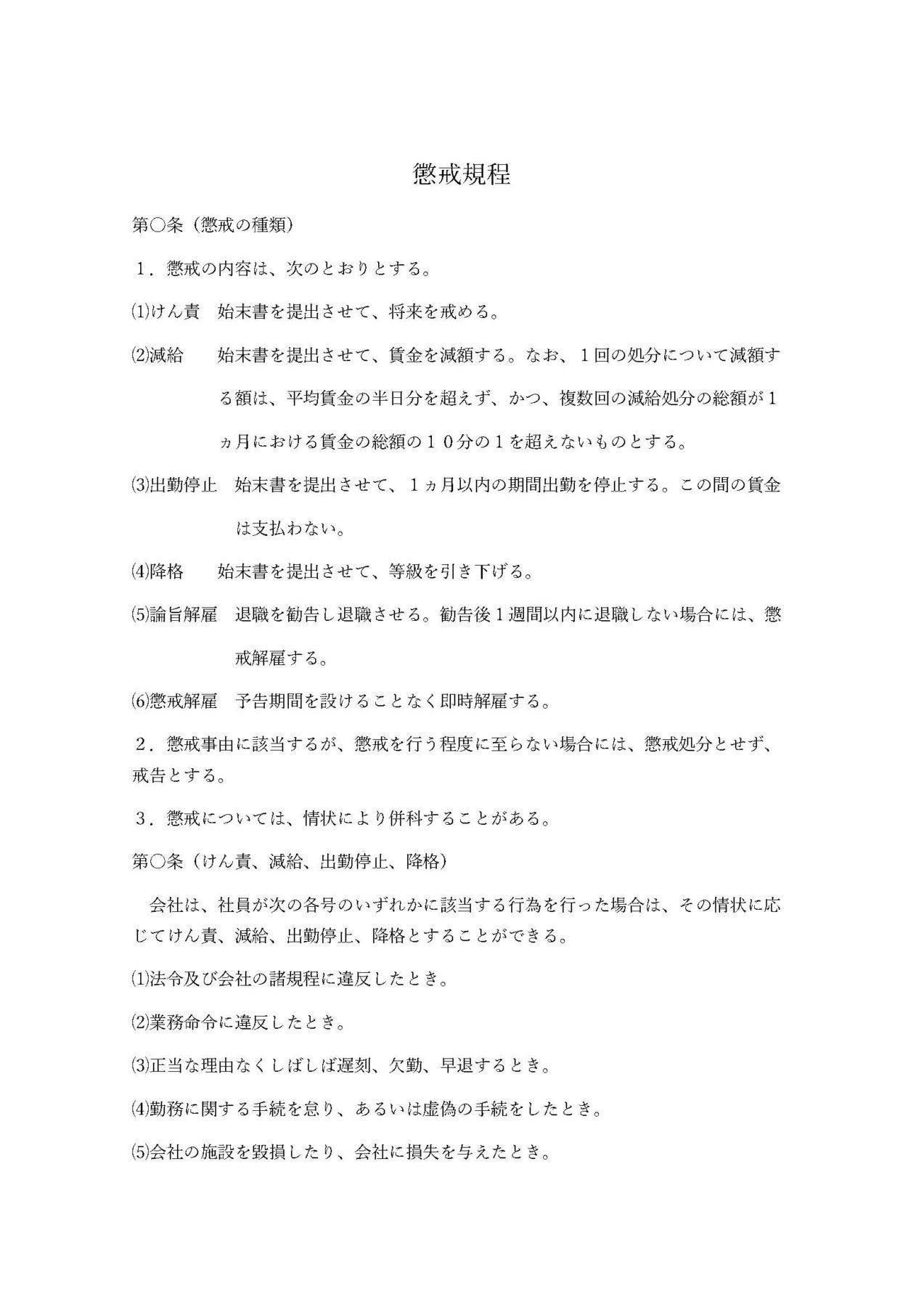 社内規定に違反した社員の懲戒処分を行う際の注意事項【ひな形付 ...